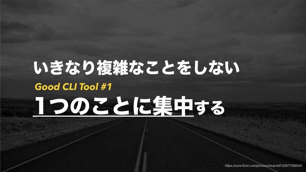 ͍͖ͳΓෳͳ͜ͱΛ͠ͳ͍ ! ͭͷ͜ͱʹूத͢Δ Good CLI Tool #1 ht...
