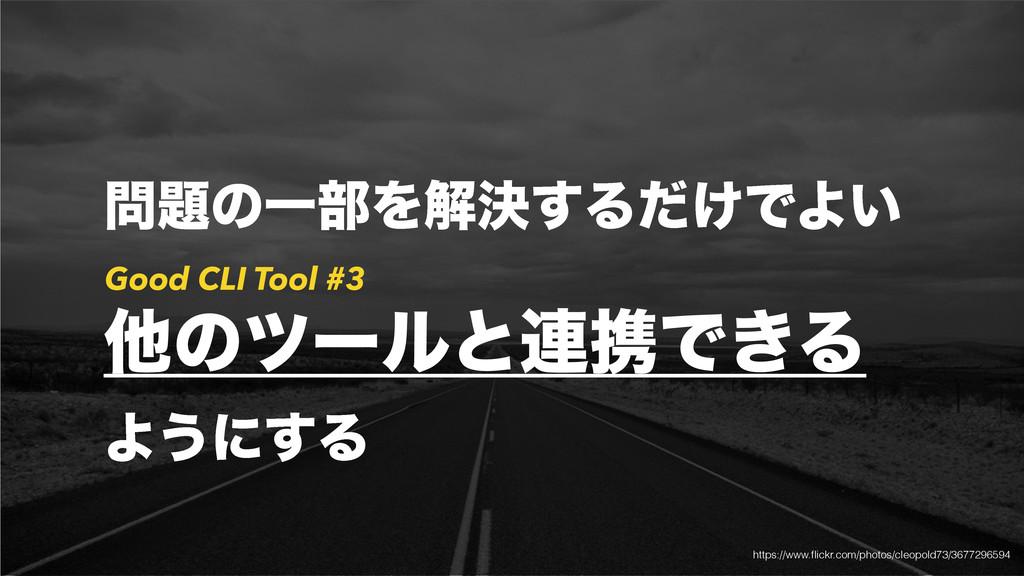 ͷҰ෦Λղܾ͢Δ͚ͩͰΑ͍ ! ଞͷπʔϧͱ࿈ܞͰ͖Δ Α͏ʹ͢Δ Good CLI ...