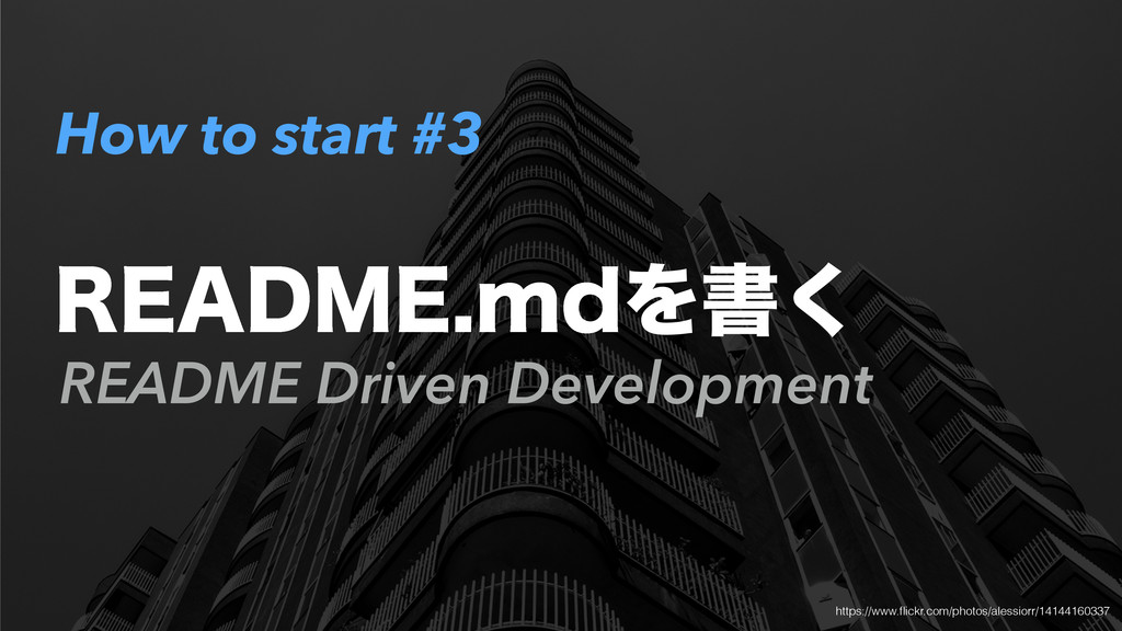 "How to start #3 README Driven Development 3&""%...."