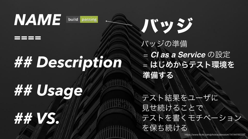 όοδ όοδͷ४උ = CI as a Service ͷઃఆ = ͡Ί͔ΒςετڥΛ!...