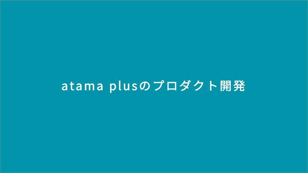 atama plusのプロダクト開発
