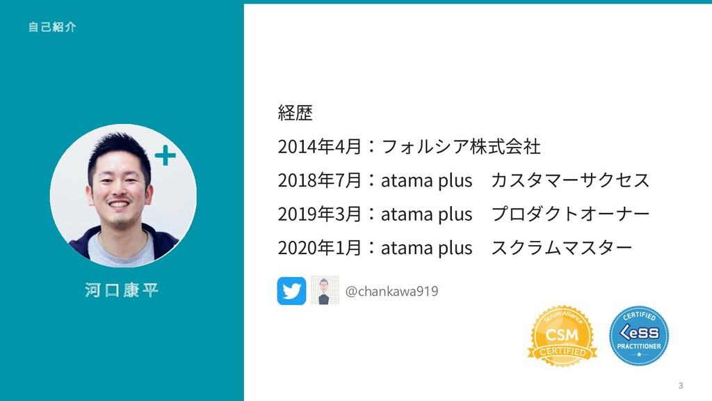 ⾃⼰紹介 経歴 2014年4⽉:フォルシア株式会社 2018年7⽉:atama plus カス...