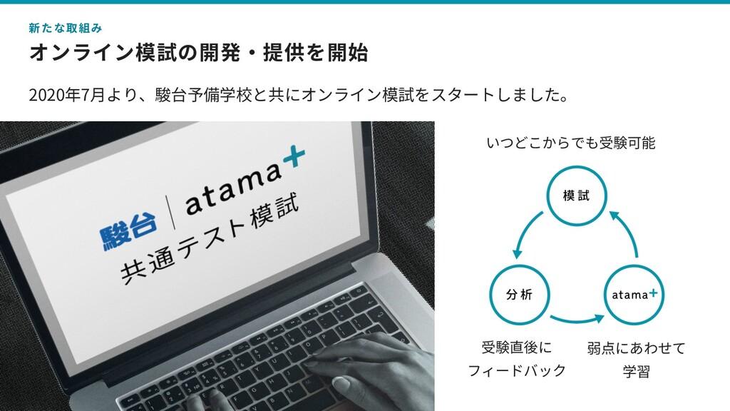ⓒ 2021 atama plus Inc. オンライン模試の開発・提供を開始 9 新たな取組...
