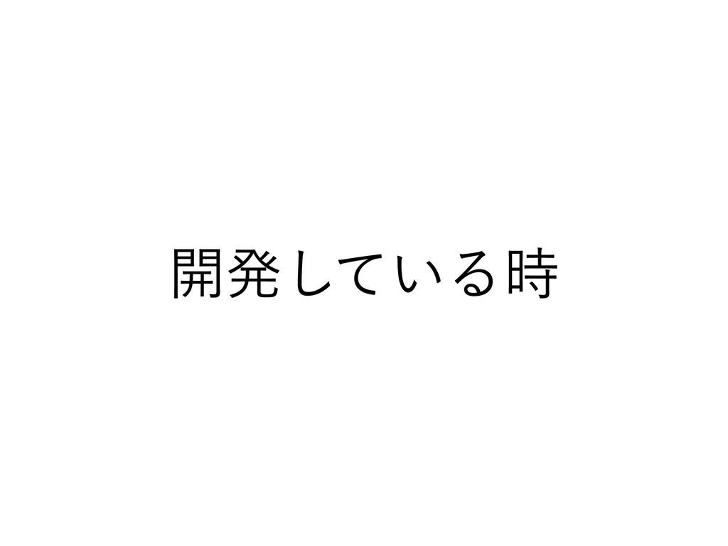 ։ൃ͍ͯ͠Δ
