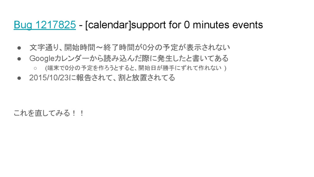 Bug 1217825 - [calendar]support for 0 minutes e...