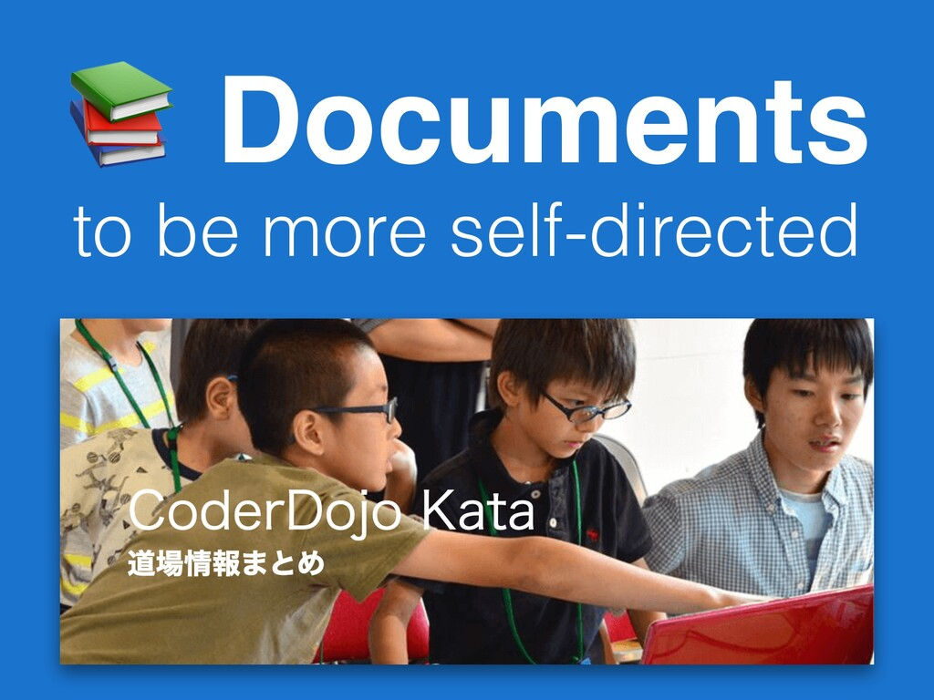 Documents to be more self-directed