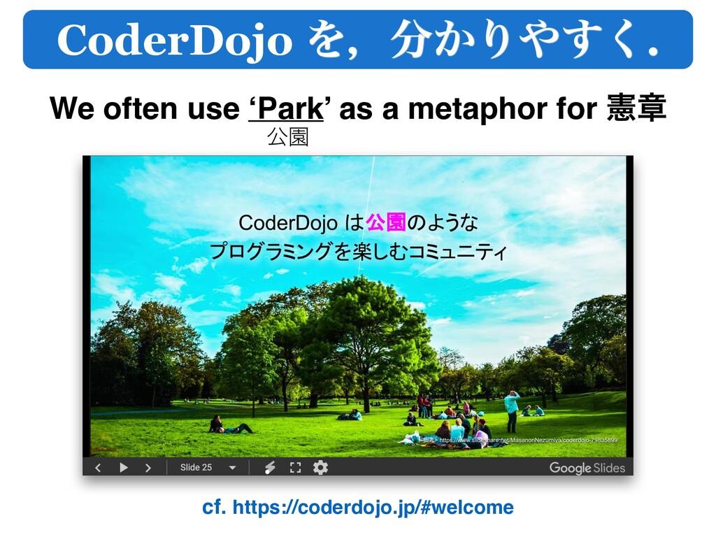 CoderDojo Λɼ͔Γ͘͢. We often use 'Park' as a me...