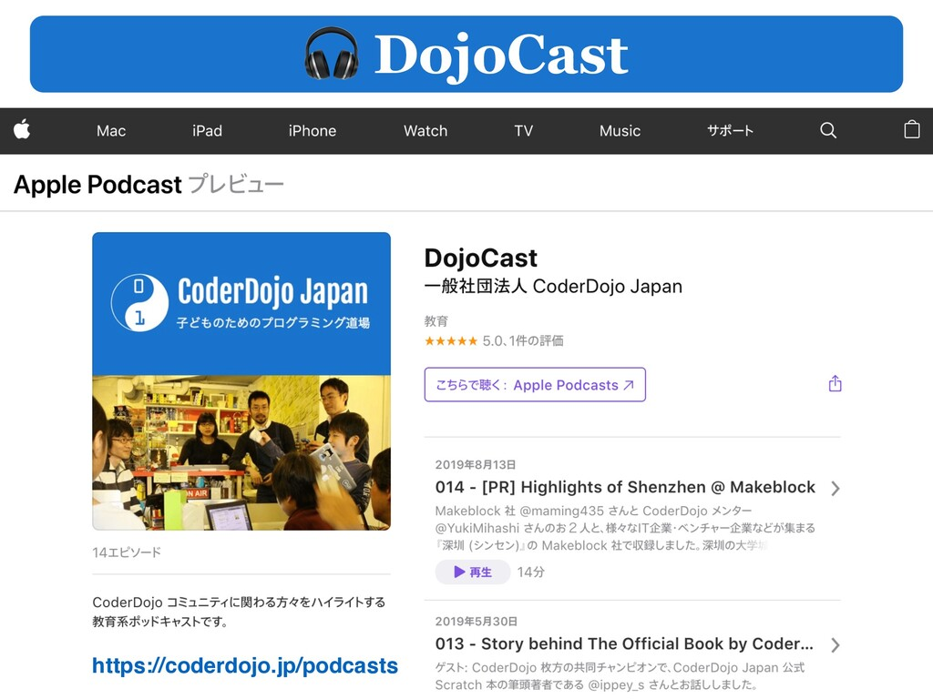 DojoCast https://coderdojo.jp/podcasts