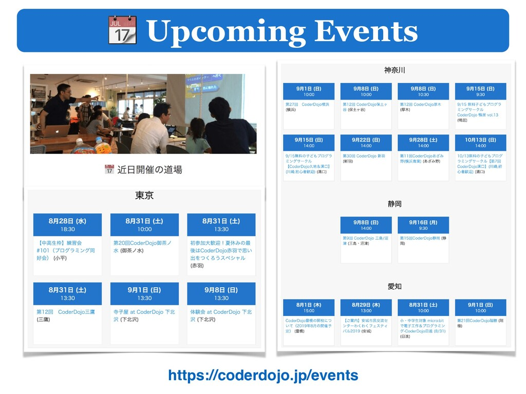 Upcoming Events https://coderdojo.jp/events