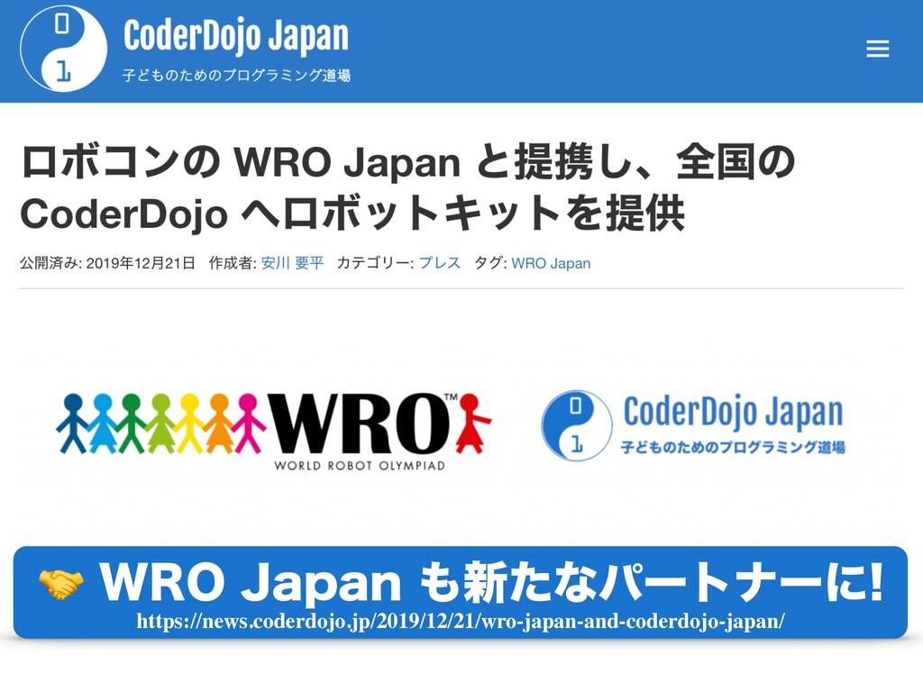 830+BQBO৽ͨͳύʔτφʔʹ https://news.coderdojo.j...