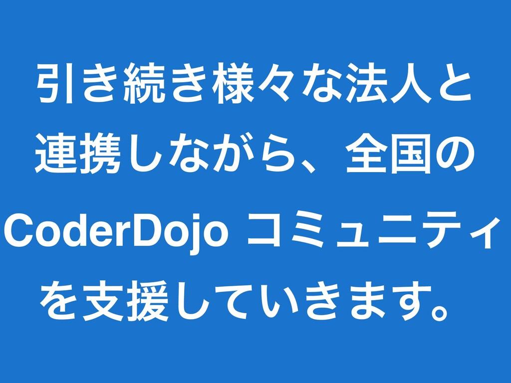 Ҿ͖ଓ͖༷ʑͳ๏ਓͱ ࿈ܞ͠ͳ͕Βɺશࠃͷ CoderDojo ίϛϡχςΟ Λࢧԉ͍͖ͯ͠·...