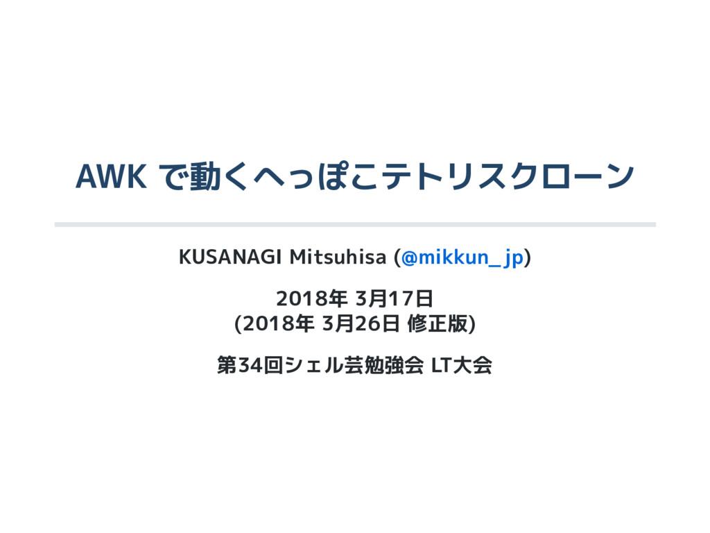 AWK で動くへっぽこテトリスクローン KUSANAGI Mitsuhisa (@mikkun...