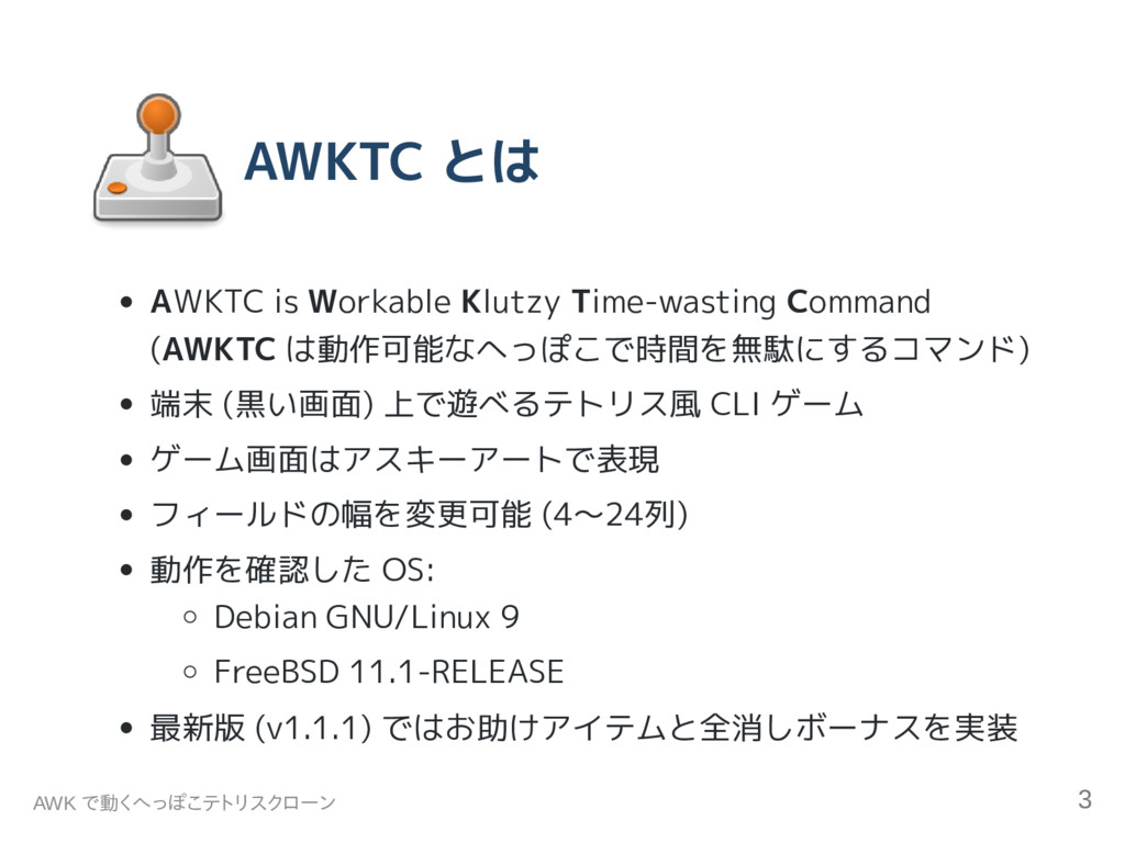 AWKTC とは AWKTC is Workable Klutzy Time-wasting ...