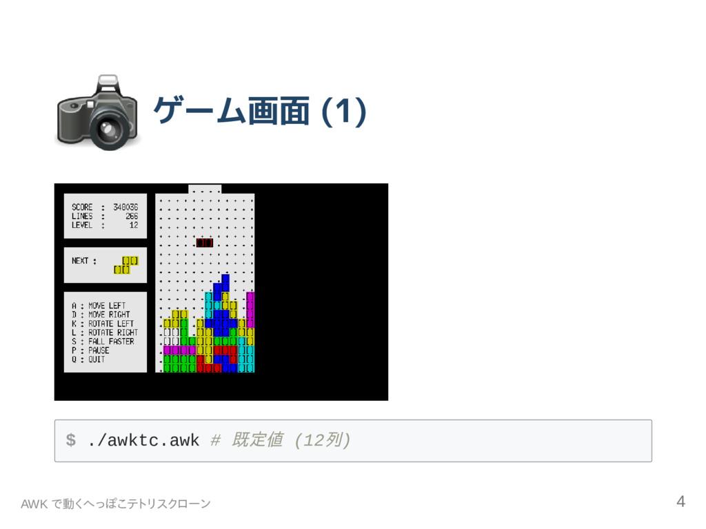 ゲーム画面 (1) $ . / a w k t c . a w k # 既定値 ( 1 2 列...