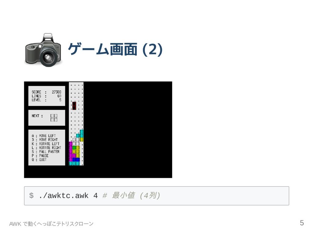 ゲーム画面 (2) $ . / a w k t c . a w k 4 # 最小値 ( 4 列...