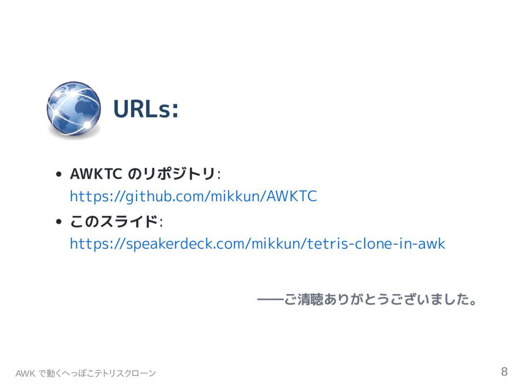 URLs: AWKTC のリポジトリ: https://github.com/mikkun/A...