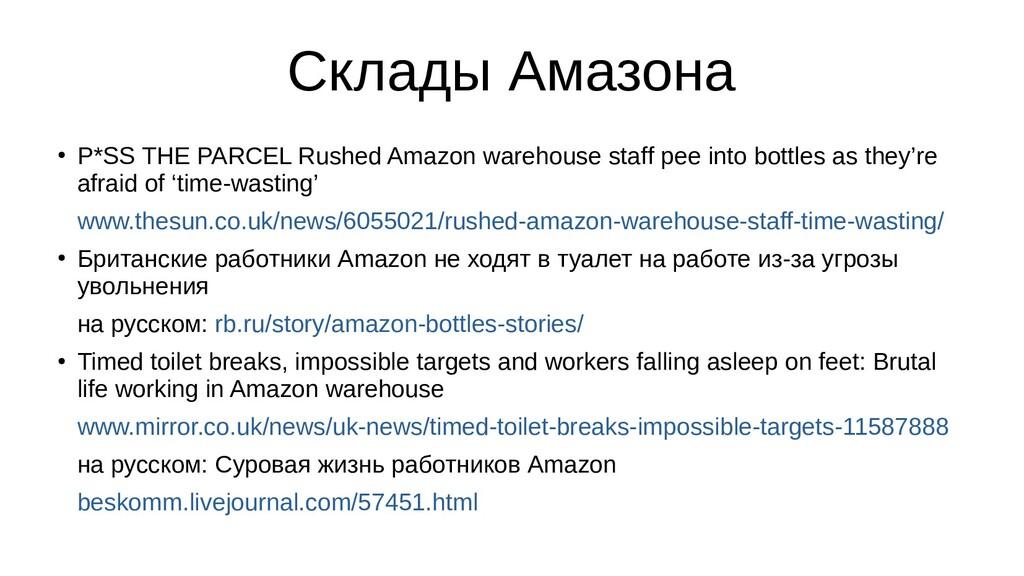 Склады Амазона ● P*SS THE PARCEL Rushed Amazon ...