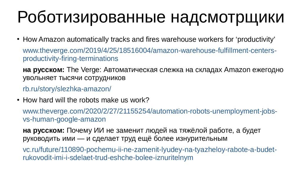 Роботизированные надсмотрщики ● How Amazon auto...