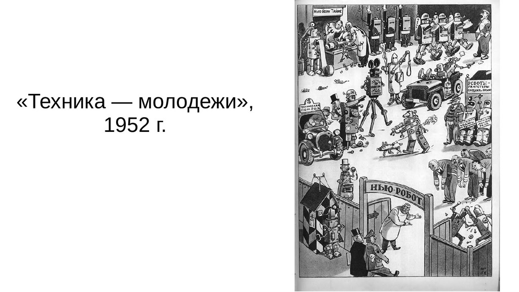 «Техника — молодежи», 1952 г.