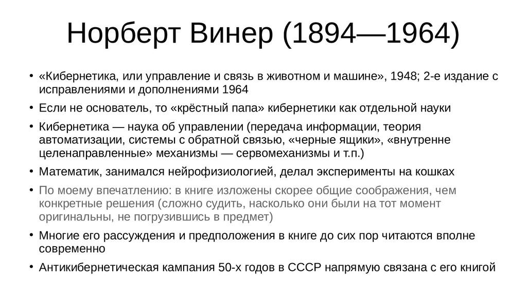 Норберт Винер (1894—1964) ● «Кибернетика, или у...