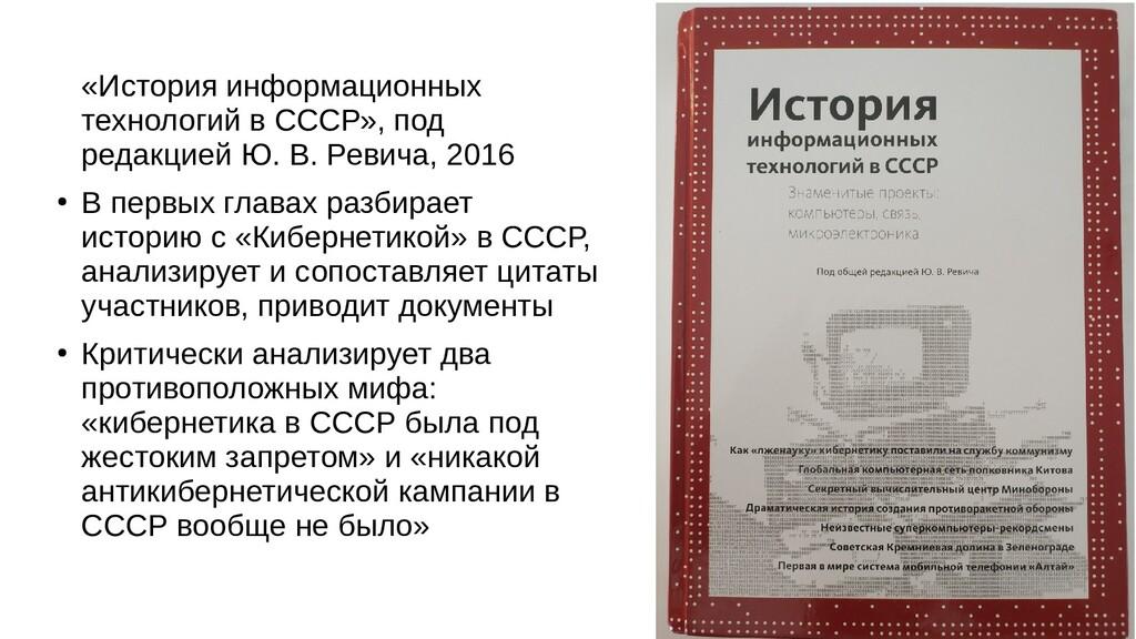 «История информационных технологий в СССР», под...
