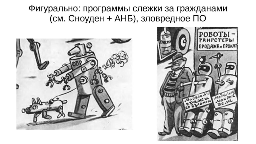 Фигурально: программы слежки за гражданами (см....