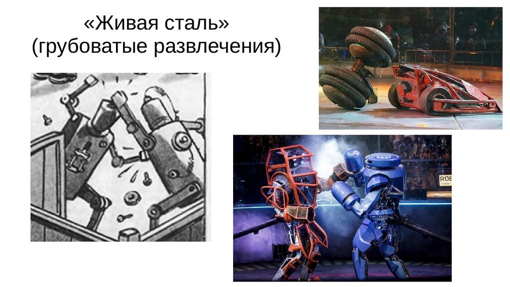 «Живая сталь» (грубоватые развлечения)