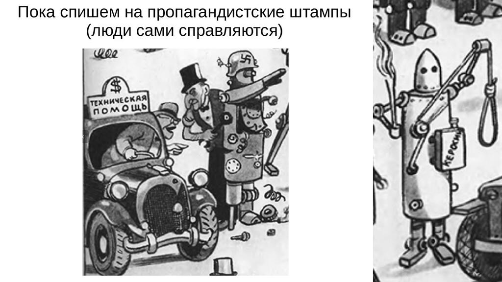 Пока спишем на пропагандистские штампы (люди са...
