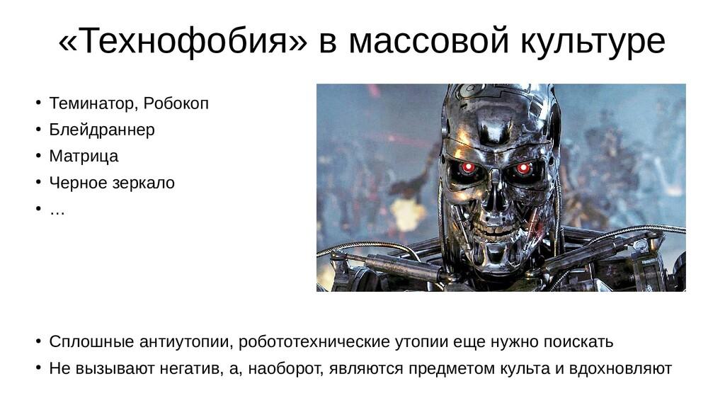 «Технофобия» в массовой культуре ● Теминатор, Р...