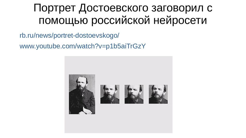 Портрет Достоевского заговорил с помощью россий...