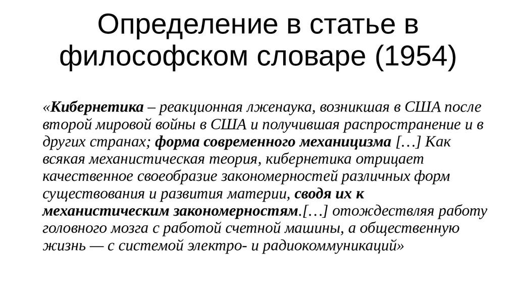 Определение в статье в философском словаре (195...