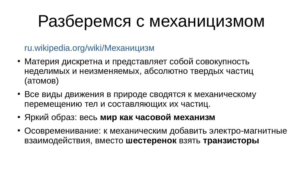 Разберемся с механицизмом ru.wikipedia.org/wiki...