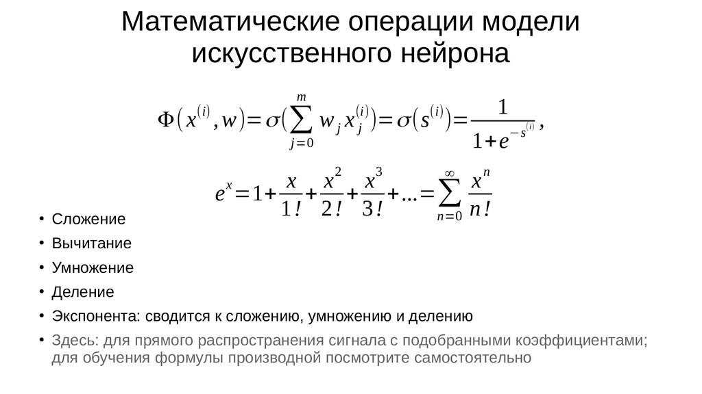 Математические операции модели искусственного н...