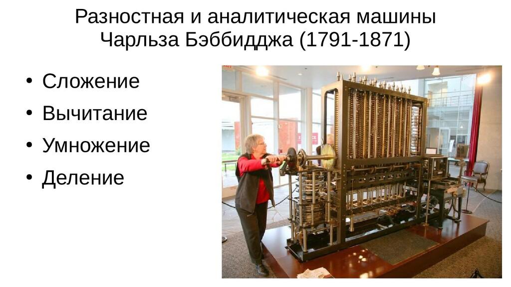 Разностная и аналитическая машины Чарльза Бэбби...