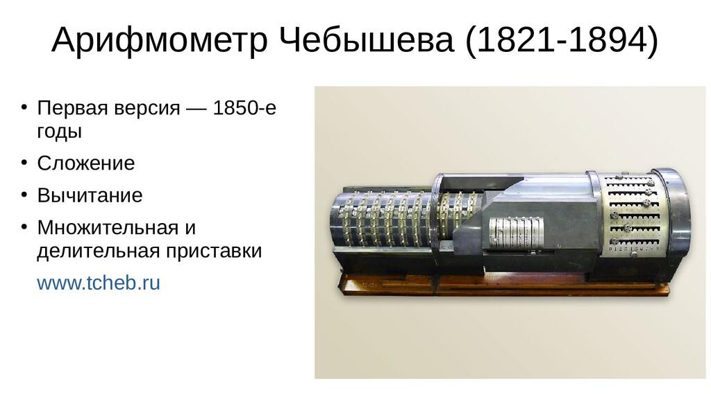 Арифмометр Чебышева (1821-1894) ● Первая версия...