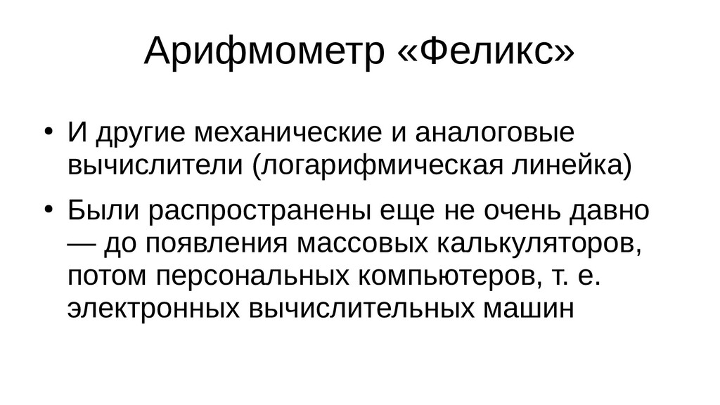 Арифмометр «Феликс» ● И другие механические и а...