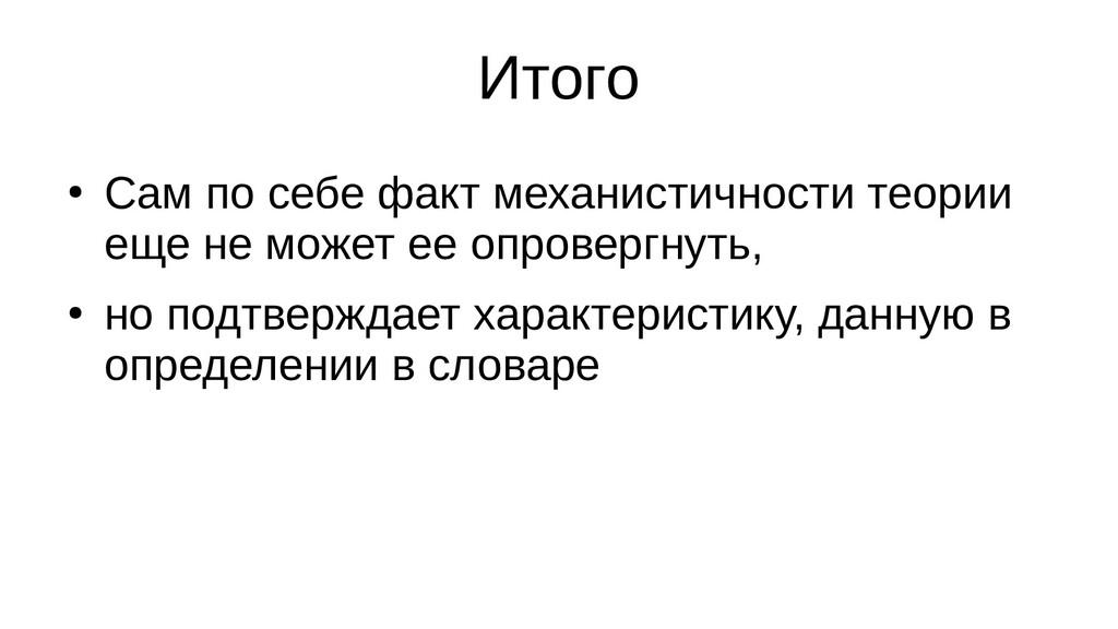 Итого ● Сам по себе факт механистичности теории...