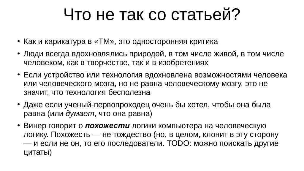 Что не так со статьей? ● Как и карикатура в «ТМ...