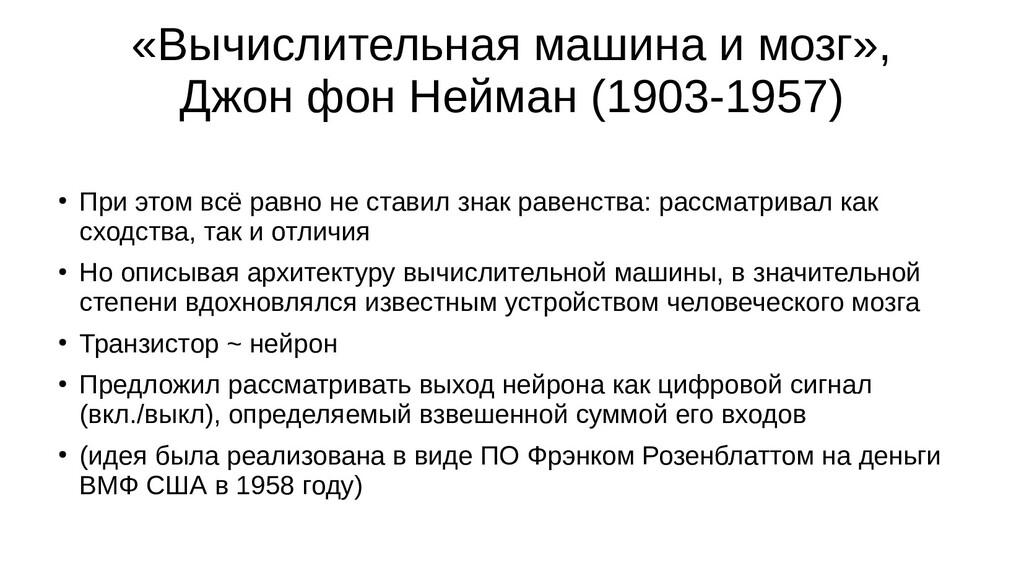 «Вычислительная машина и мозг», Джон фон Нейман...