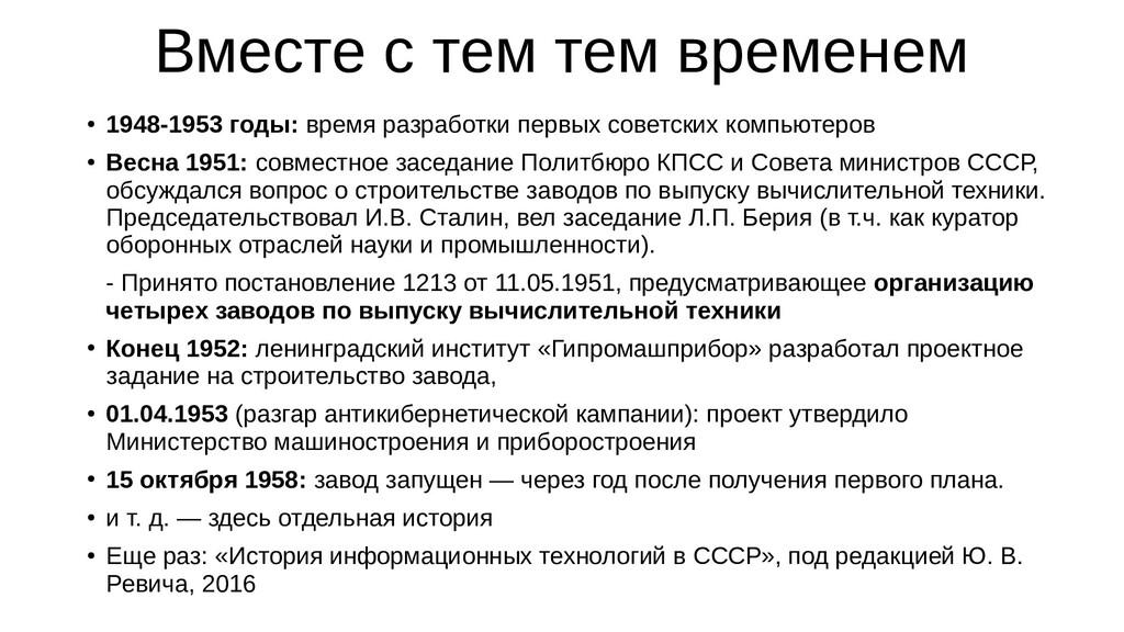 Вместе с тем тем временем ● 1948-1953 годы: вре...