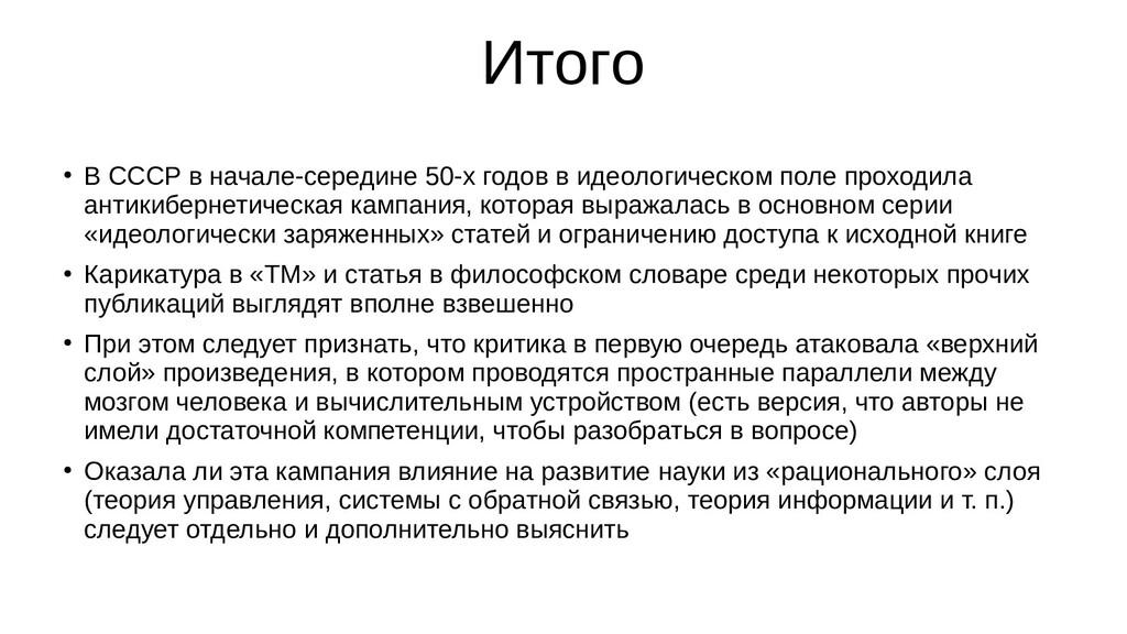 Итого ● В СССР в начале-середине 50-х годов в и...