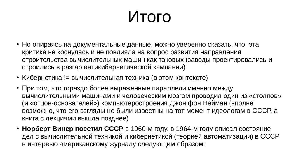 Итого ● Но опираясь на документальные данные, м...