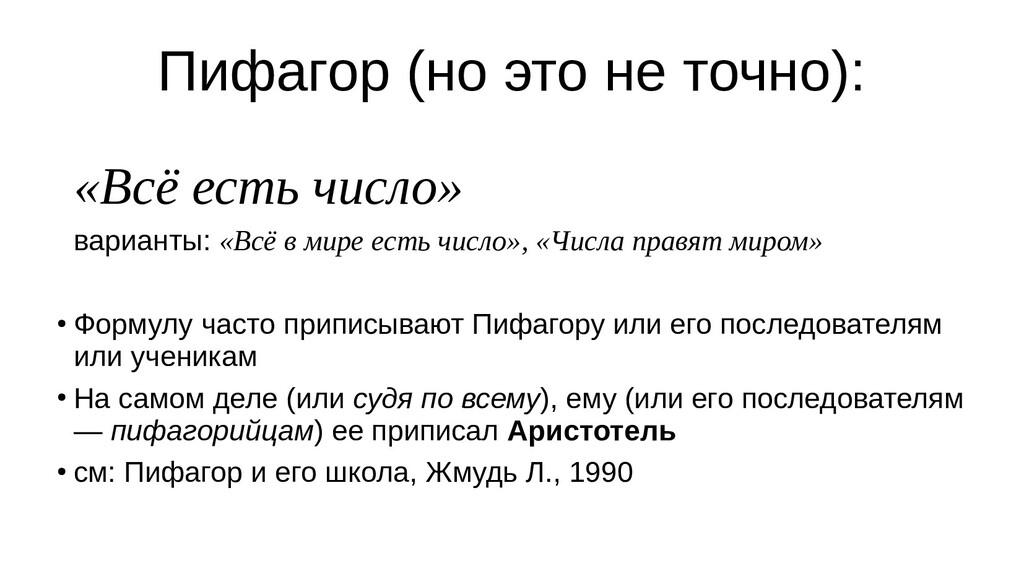 Пифагор (но это не точно): «Всё есть число» вар...