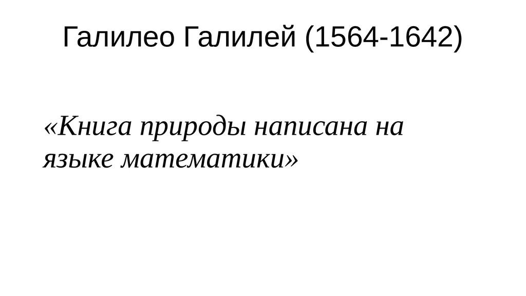 «Книга природы написана на языке математики» Га...