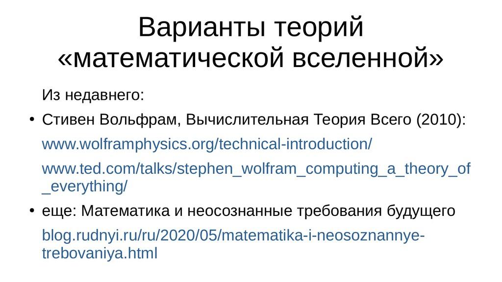 Варианты теорий «математической вселенной» Из н...
