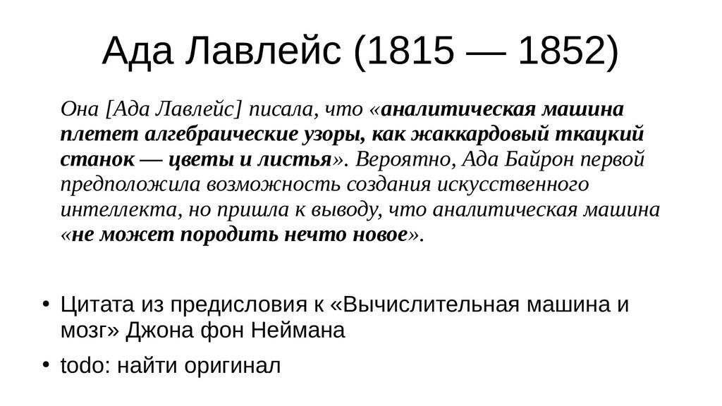 Ада Лавлейс (1815 — 1852) Она [Ада Лавлейс] пис...