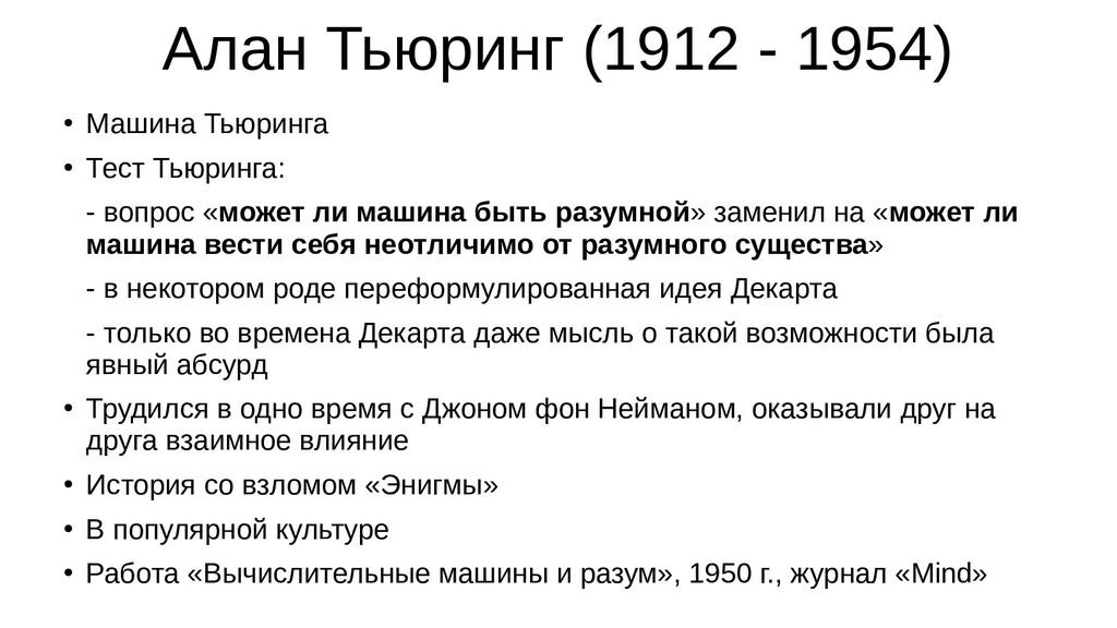 Алан Тьюринг (1912 - 1954) ● Машина Тьюринга ● ...