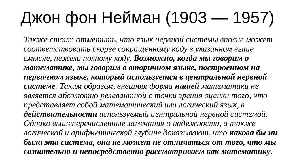 Джон фон Нейман (1903 — 1957) Также стоит отмет...