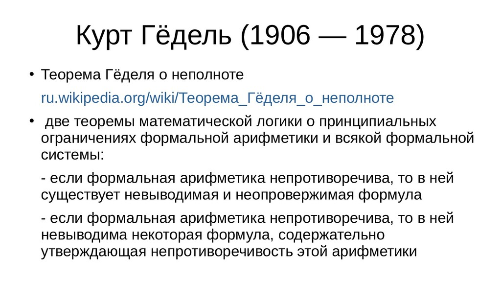 Курт Гёдель (1906 — 1978) ● Теорема Гёделя о не...