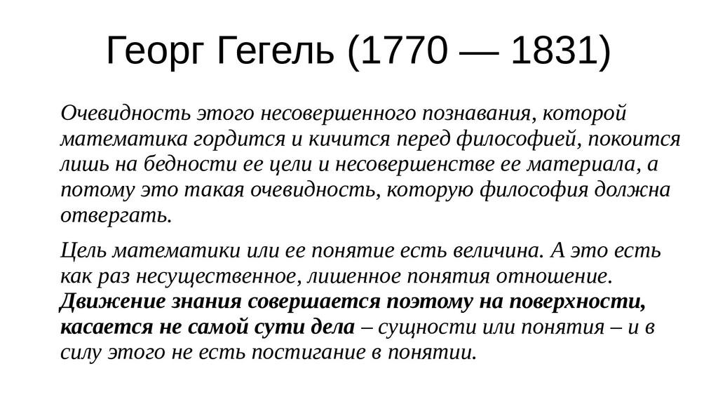 Георг Гегель (1770 — 1831) Очевидность этого не...